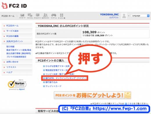 銀行ATM、オンラインバンキング(ペイジー)とは_convert_20151128123929