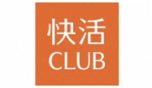 快活CLUBで購入
