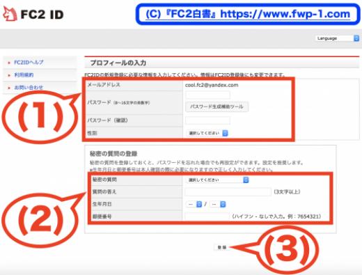 FC2動画に登録する6