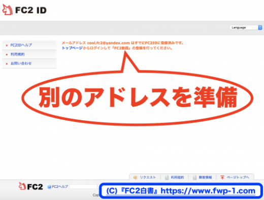 FC2動画に登録できないときの対処法1