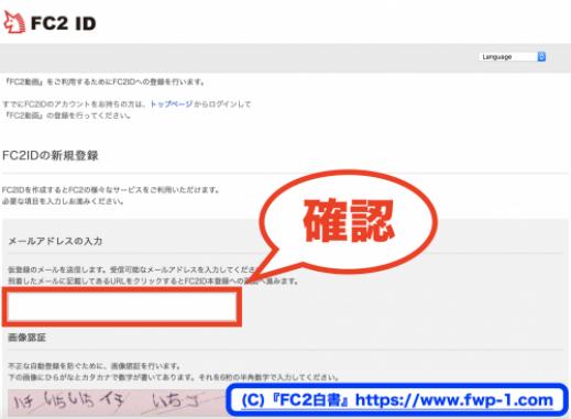 FC2動画に登録できないときの対処法2