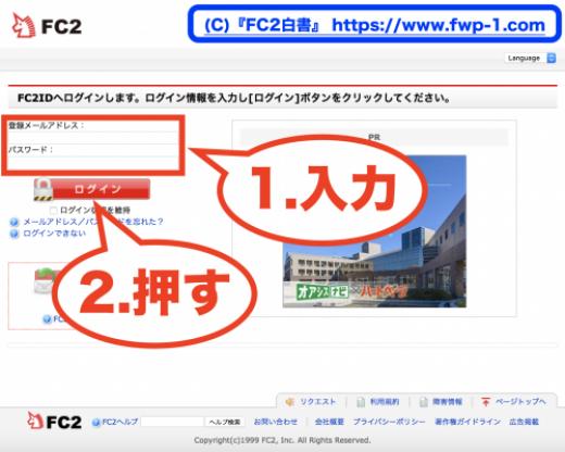 FC2動画のログイン画面はここだ2