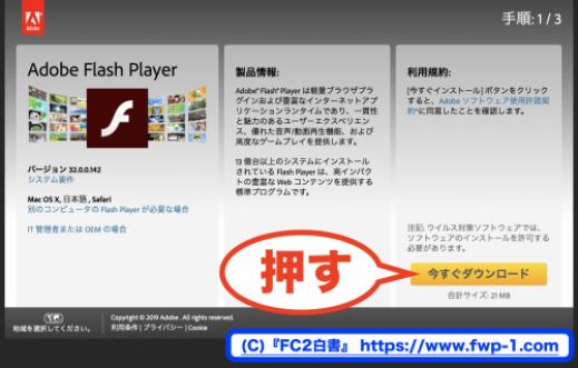 FC2動画に対応する動画プレーヤーとは