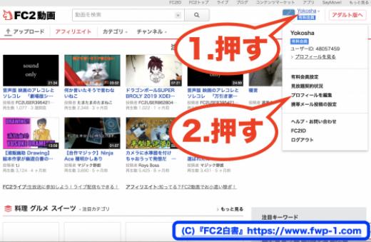 FC2動画の「ユーザー設定」とは