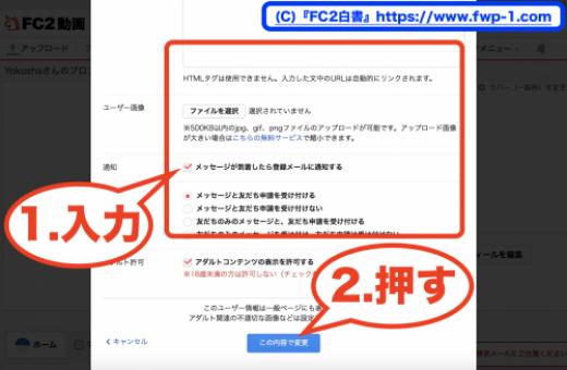FC2動画の「ユーザー設定」とは(使い方の解説も含む)3