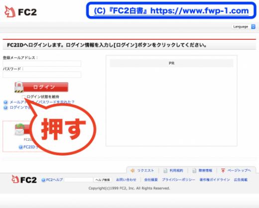 FC2動画に自動ログインする方法