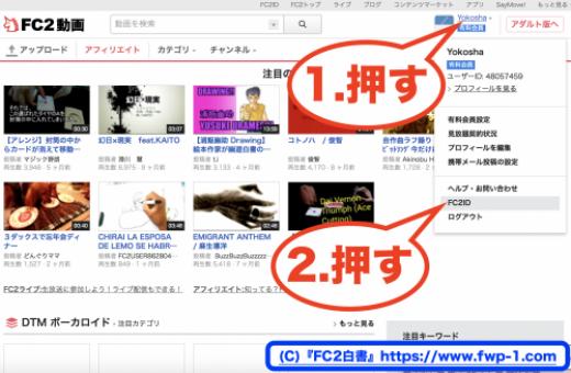 FC2動画のメアド変更方法(メールアドレスの変更方法)1