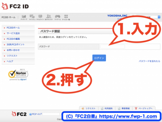 FC2動画のメアド変更方法3