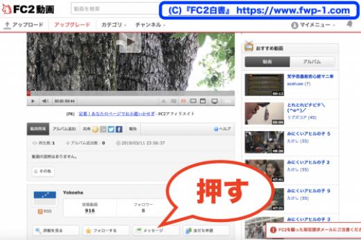 FC2動画で他ユーザーにメッセージを送る方法1