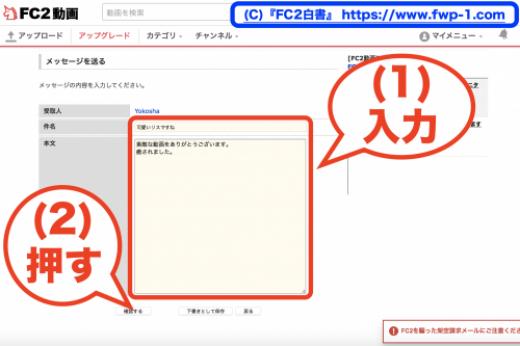 FC2動画で他ユーザーにメッセージを送る方法2