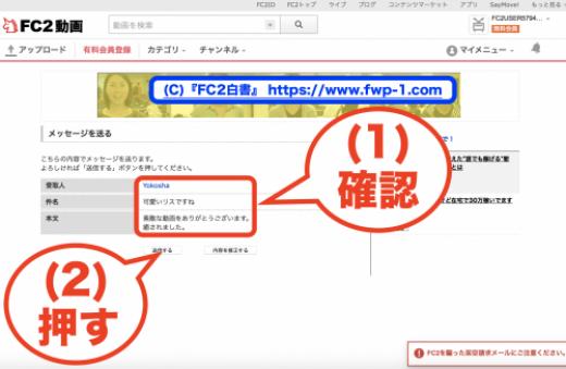 FC2動画で他ユーザーにメッセージを送る方法3