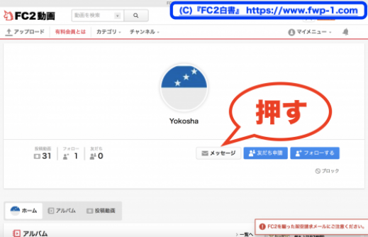 FC2動画で他ユーザーにメッセージを送る方法4
