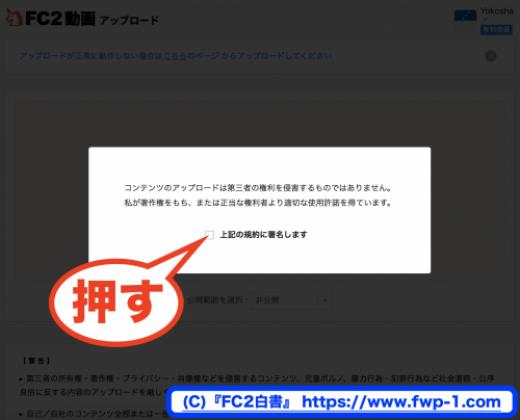 FC2動画に動画をアップロード(公開)する方法を教えよう2