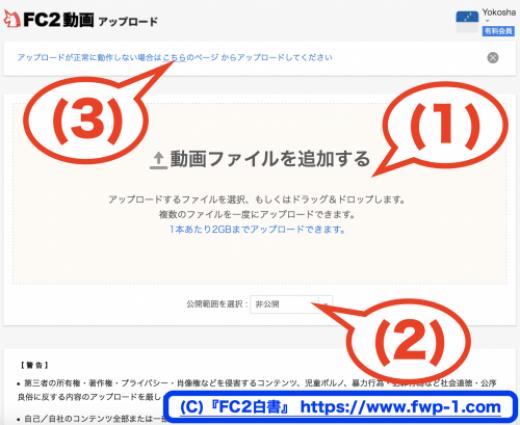 FC2動画に動画をアップロード(公開)する方法3