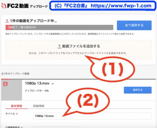 FC2動画に動画をアップロード(公開)する方法4