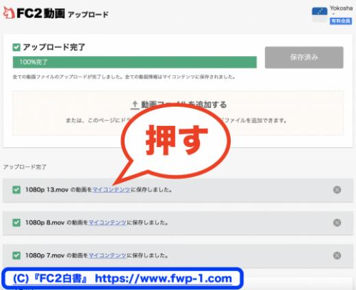 FC2動画に動画をアップロード(公開)する方法6