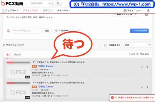FC2動画に動画をアップロード(公開)する方法7