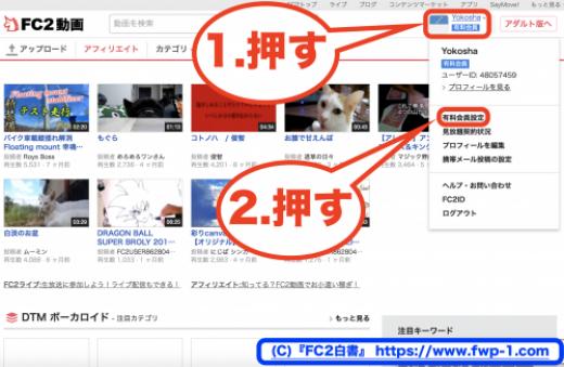 FC2動画の有料会員を更新する方法1