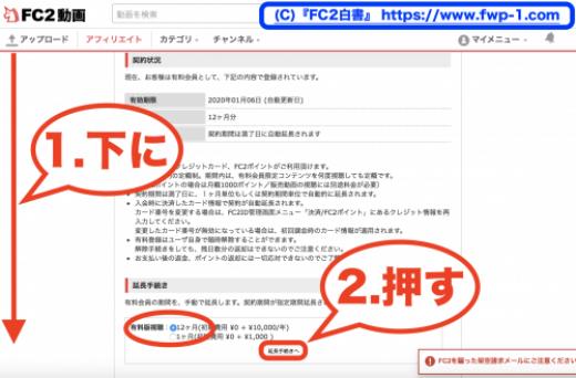 FC2動画の有料会員を更新する方法2