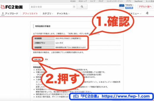 FC2動画の有料会員を更新する方法3
