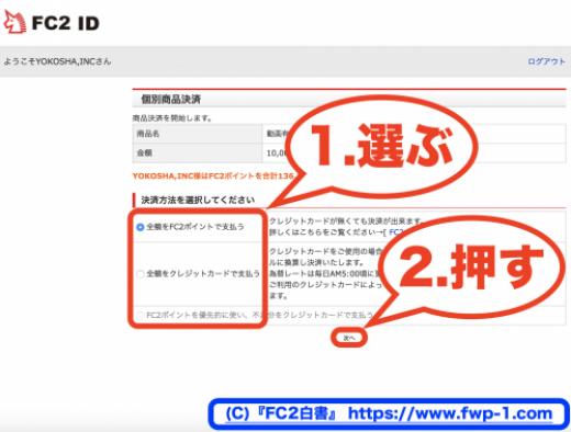 FC2動画の有料会員を更新する方法4