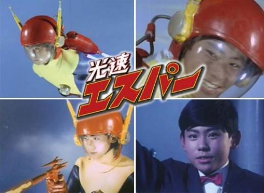 甦るヒーローライブラリー 第3集 『光速エスパー』DVD-BOX   宣弘社
