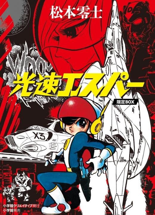 光速エスパー 限定BOX (復刻名作漫画シリーズ)   松本零士  本   通販 ...