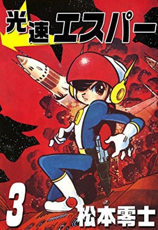 光速エスパー (3)   松本零士   マンガ   Kindleストア   Amazon